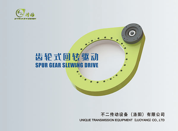 spur gear slew drive sample